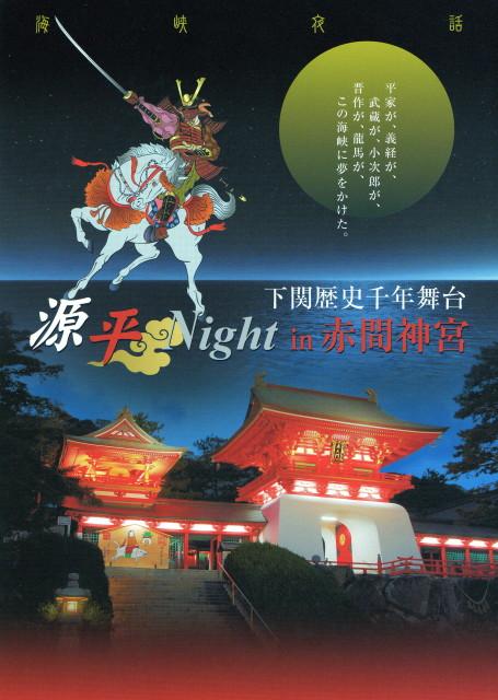 2010年10月9日源平ナイトin赤間神宮0181.jpg