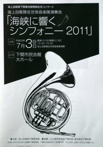 2011年7月3日0006.JPG
