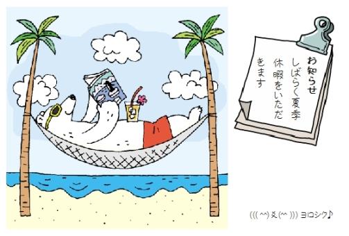 夏季休暇0001.jpg