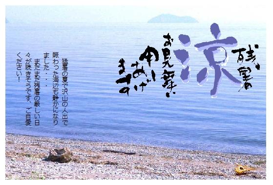 残暑見舞い(ブログ用).jpg