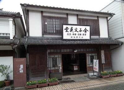 2010年6月27日金子みすず0023.JPG