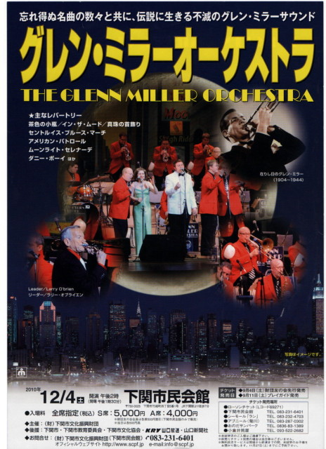 2010年11月22日グレンミラー楽団下関公演0001.jpg