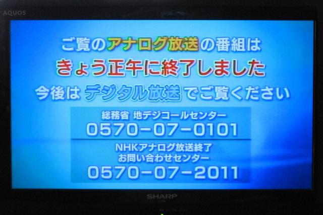2011年7月24日0022.JPG